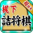 梶下の詰将棋 Icon Image