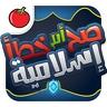 المعرفة الإسلامية - صح أم خطأ 1.3