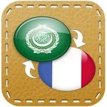 القاموس العربي (عربي-فرنسي) APK