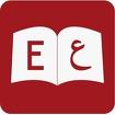 القاموس الشامل icon