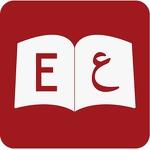 القاموس الشامل APK