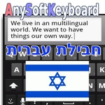 Hebrew Language Pack APK