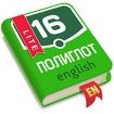 Полиглот Английский язык. Lite Icon Image