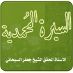 السيرة المحمدية Icon Image