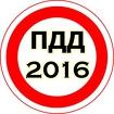ПДД 2016 Icon Image