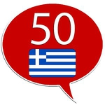Learn Greek - 50 languages APK