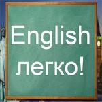 Английский язык APK