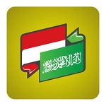Kamus Arabic Indonesian APK