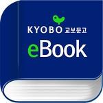 교보문고 eBook - e세상의 모든 전자책 APK