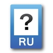 Экзамен ПДД 2015 ABCD Россия Icon Image