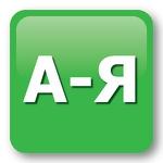 Русский язык APK