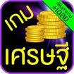 เกมเศรษฐี :เพิ่มคำถาม+เฉลย Icon Image