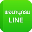LINE Dictionary: English-Thai Icon Image
