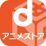 dアニメストア-初回31日間無料 APK