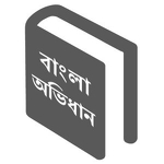 Advance Bangla Dictionary APK