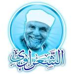 تفسير القرآن للشيخ الشعراوي APK