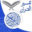 Tafseer -e- Quran Icon Image