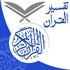 Tafseer -e- Quran APK