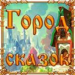 Город сказок APK