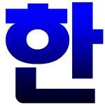 Korean Hangul Keyboard (Beta) APK