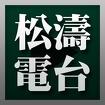 松濤電台 Icon Image
