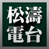 松濤電台 1.2.1