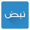 Nabd نبض Icon Image
