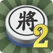 暗棋2 Icon Image