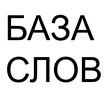 База слов Icon Image