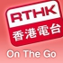 RTHK On The Go APK