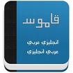 Qamos قاموس انجليزي عربي Icon Image