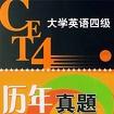 易考试-CET4历年真题测试 Icon Image