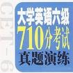 易考试-CET6历年真题测试 Icon Image