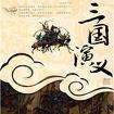 中国古典名著-三国演义 Icon Image