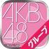 AKB48グループ ついに公式音ゲーでました。(公式) APK