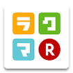 フリマアプリ ラクマ - 出品手数料無料の楽天のフリマアプリ Icon Image