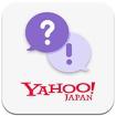 Yahoo!知恵袋 悩み相談できる無料掲示板アプリ Icon Image