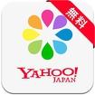 Yahoo!かんたん写真整理〜ヤフーの無料アルバム作成アプリ Icon Image