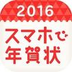 スマホで年賀状 2016 icon