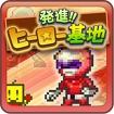 発進!!ヒーロー基地 icon