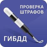 Штрафы ГИБДД проверка и оплата APK