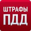 Штрафы ПДД 2016 - штрафы ГИБДД Icon Image