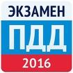 Экзамен ПДД 2016- Билеты ГИБДД Icon Image