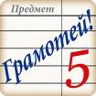Грамотей!-викторина орфографии Icon Image
