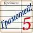 Грамотей!-викторина орфографии APK