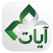 Ayat - Al Quran Icon Image