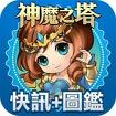 神魔快訊+圖鑑攻略-攻略、模擬組隊、卡牌速看(非官方版) Icon Image