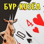 Карточная игра Бур-Козёл APK