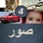 اربع صور كلمة واحدة APK