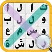 لعبة كلمة السر Icon Image